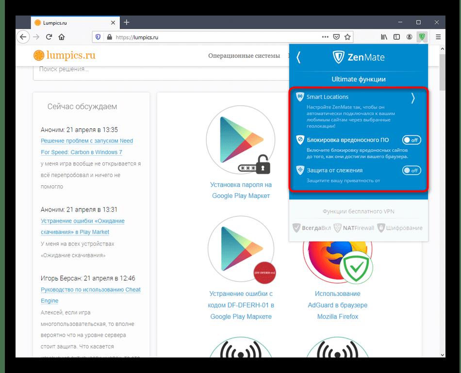 Управление дополнительными опциями расширения ZenMate в Mozilla Firefox