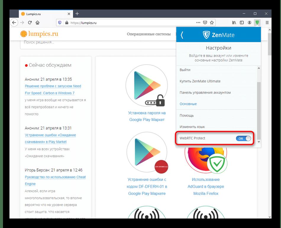 Управление опцией технологии передачи данных через ZenMate в Mozilla Firefox