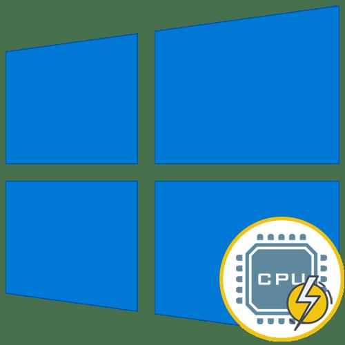 Управление питанием процессора Windows 10