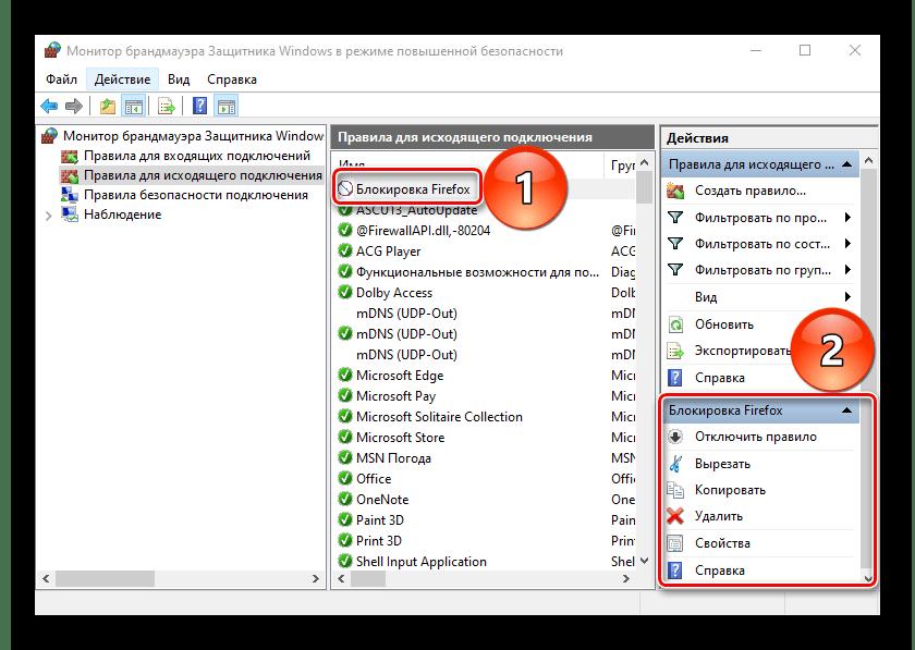 Управление правилом брандмауэра Защитника Windows