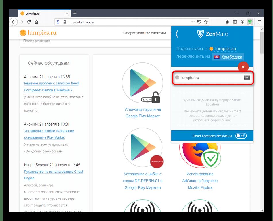 Успешное добавление локального правила для ZenMate в Mozilla Firefox