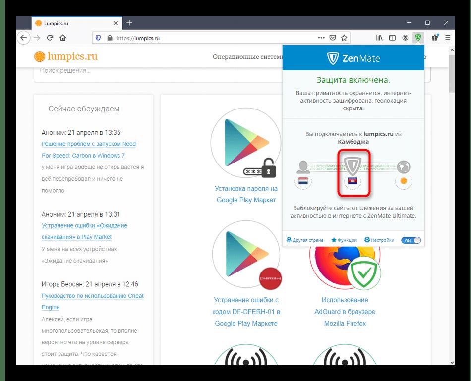 Успешное подключение к выбранной стране через ZenMate в Mozilla Firefox