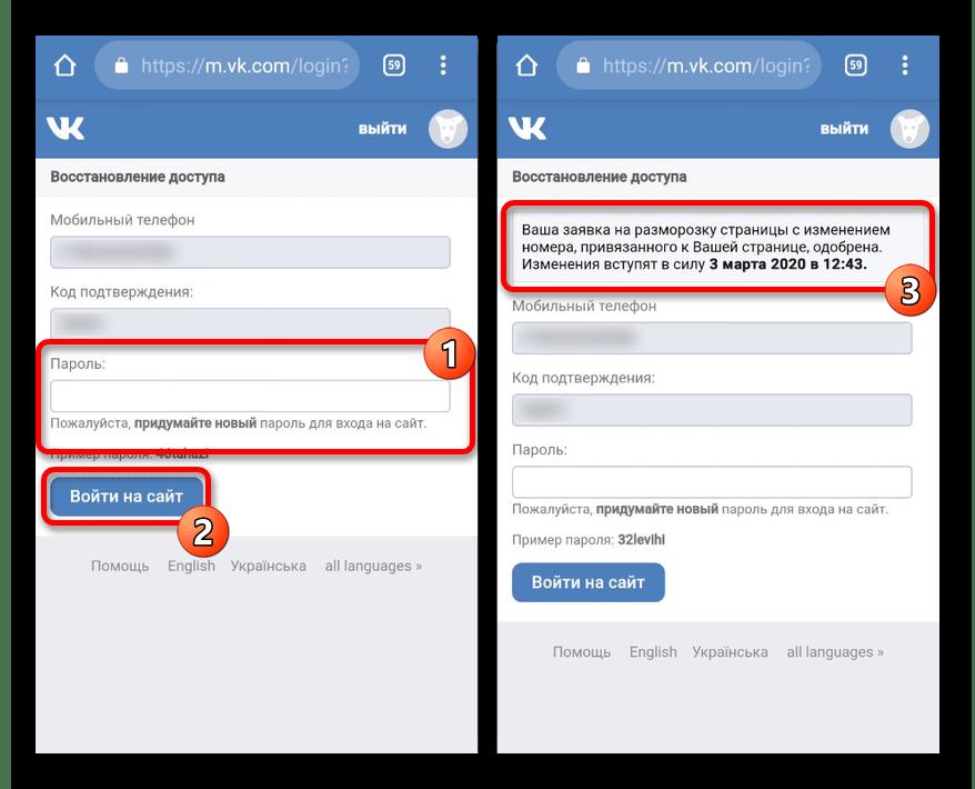 Успешное восстановление страницы через мобильную версию ВК