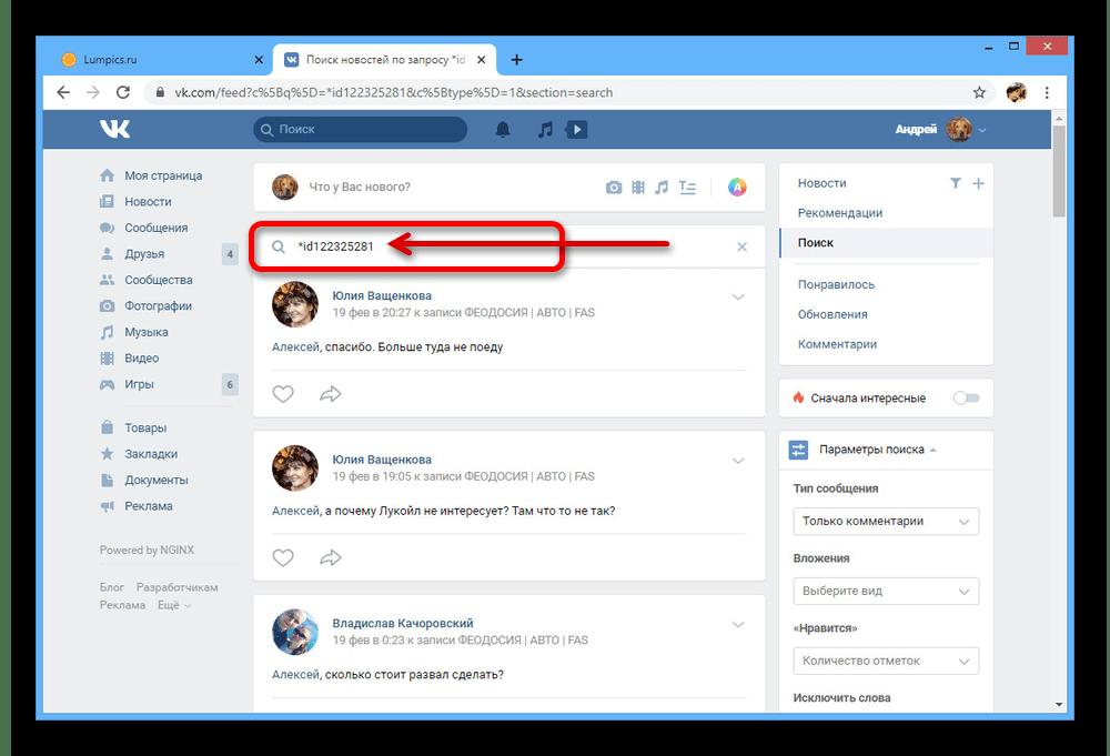 Успешный поиск комментариев пользователя на сайте ВКонтакте