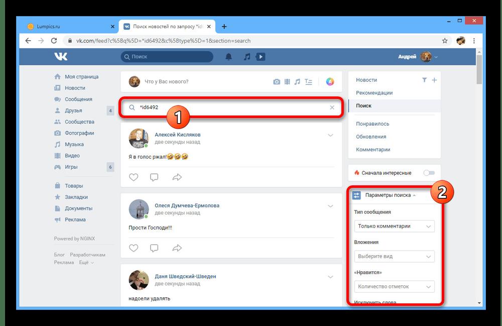 Успешный поиск упоминаний в комментариях с помощью ID ВКонтакте