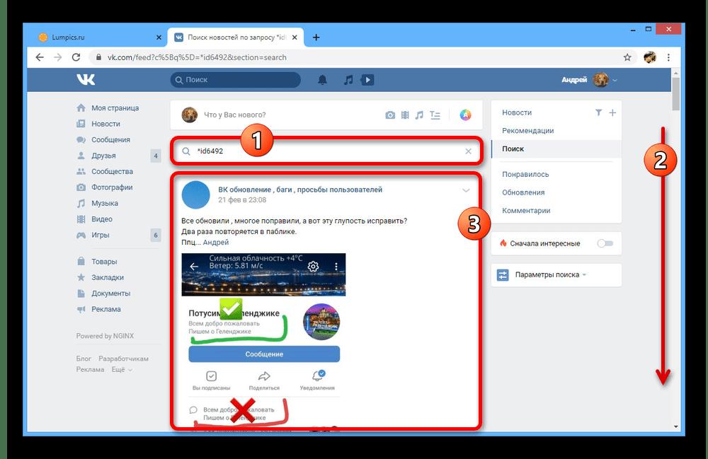 Успешный поиск упоминаний в новостях с помощью ID ВКонтакте