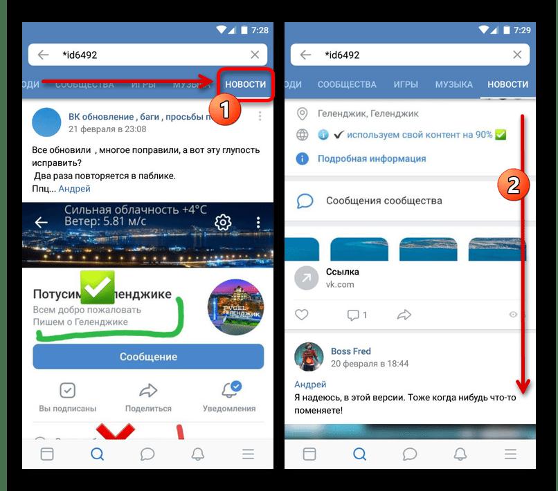 Успешный поиск упоминаний в приложении ВКонтакте