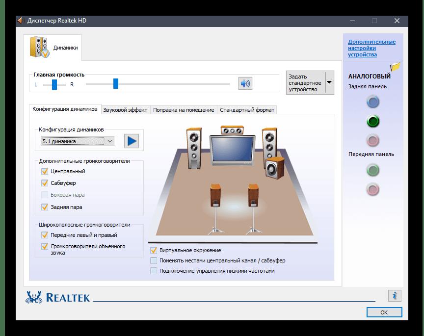Успешный запуск Диспетчера Realtek HD в Windows 10 через значок на панели задач