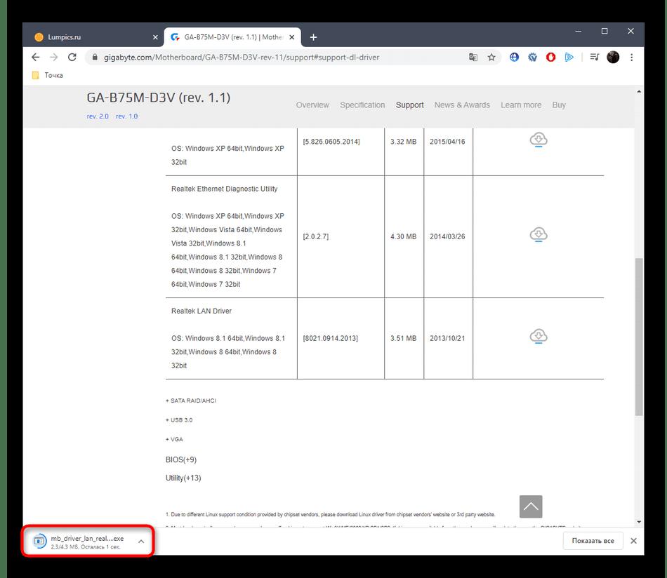 Установка драйверов для Gigabyte GA-B75M-D3V с официального сайта