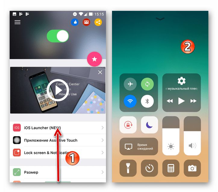 Установка и настройка на Android Центра управления iOS 13 завершена