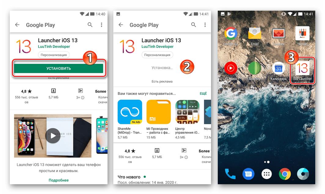 Установка и запуск Launcher iOS 13 для Android