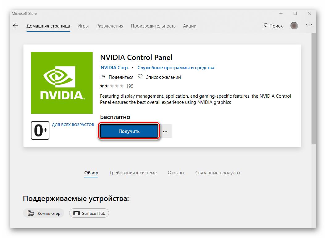 Установка Панели управления NVIDIA через Microsoft Store в Windows 10
