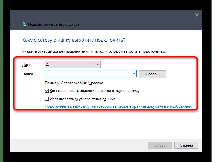Установка параметров перед подключением сетевого диска в Windows 10