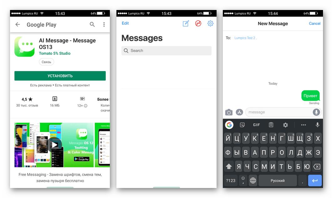 Установка приложения Сообщения в стиле iOS для Android из Google Play Маркета