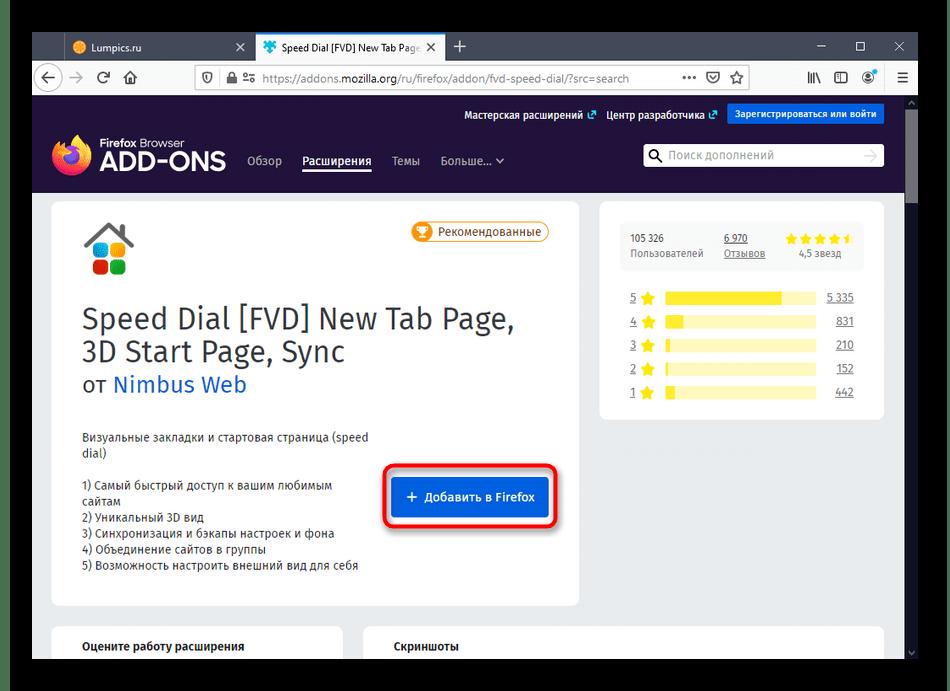 Установка Speed Dial в Mozilla Firefox через официальный магазин