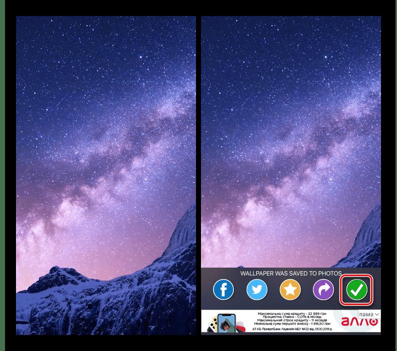 Установка загруженного изображения в качестве обоев в приложении Everpix для iPhone