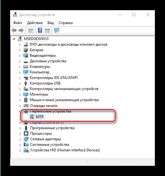 Устройства с проблемой для устранения ошибки CLOCK_WATCHDOG_TIMEOUT в Windows 10
