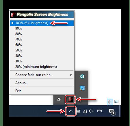 Увеличение яркости c помощью PangoBright