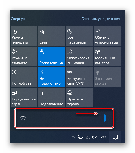 Увеличение яркости в центре уведомлений Windows