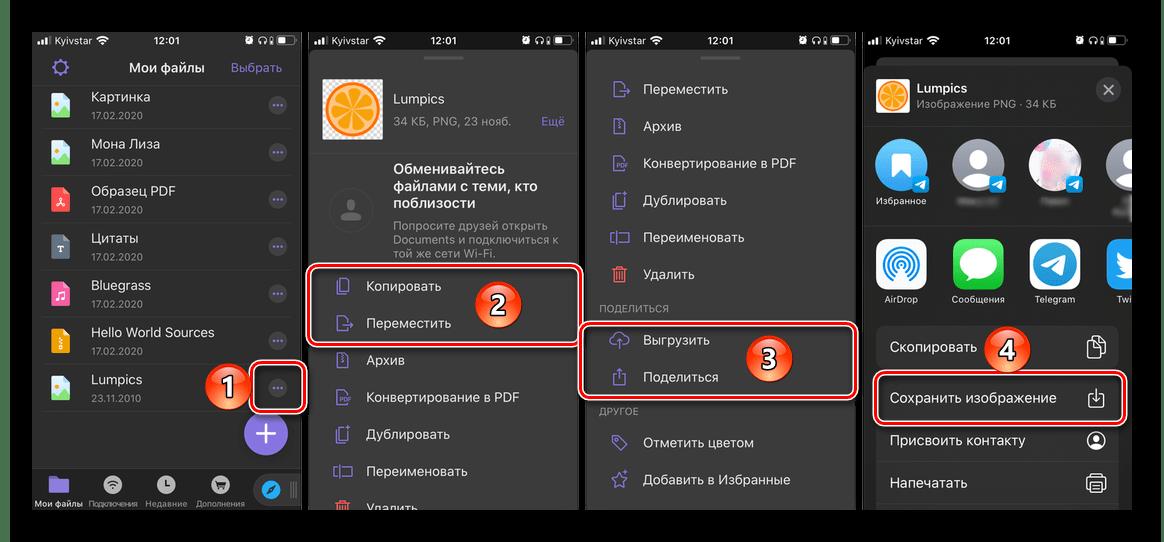 Варианты сохранения файла в приложении Documents на iPhone