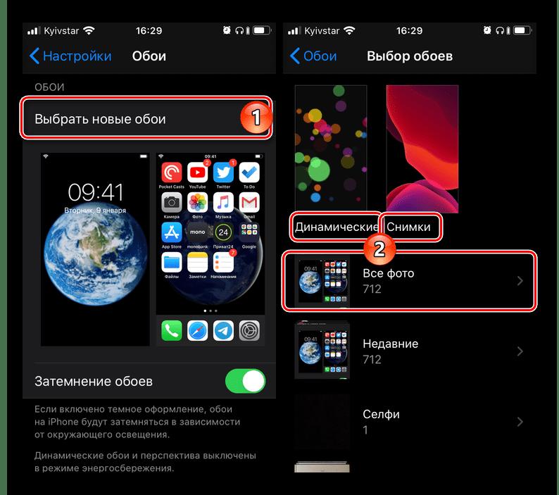 Варианты установки обоев в настройках на iPhone