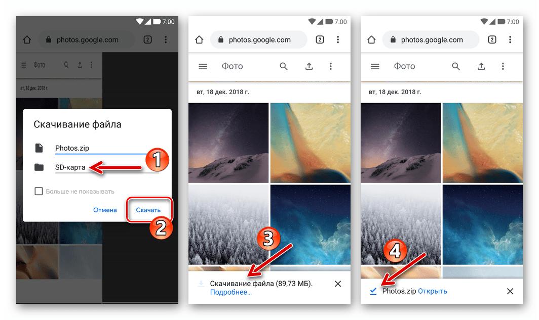 Веб-сайт Google Фото процесс скачивания архива с фотографиями из сервиса