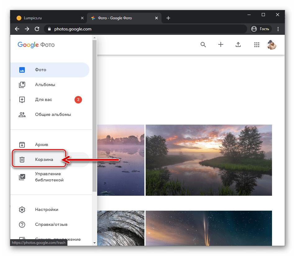 Веб-версия Google Фото переход в Корзину, куда помещаются снимки после удаления