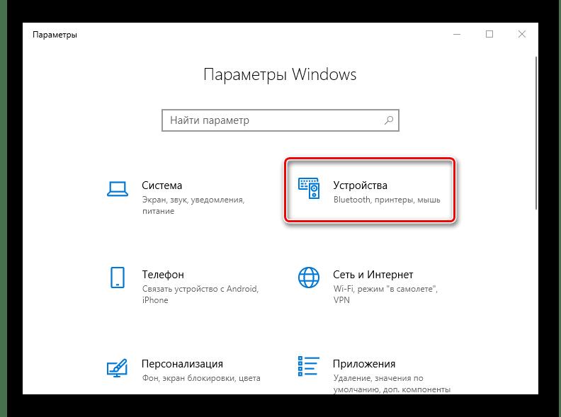 Вход в раздел устройств Windows 10
