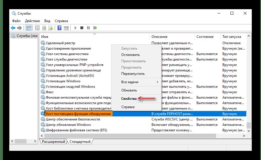 Вход в свойства службы Windows 10