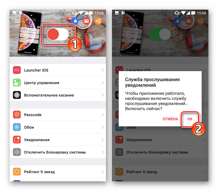 Включение блокировщика экрана в стиле iOS 13, предоставление доступа к уведомлениям