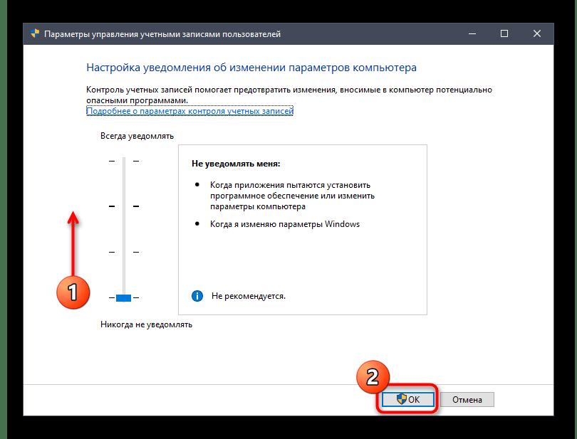 Включение контроля учетных записей при восстановлении приложения Калькулятор в Windows 10