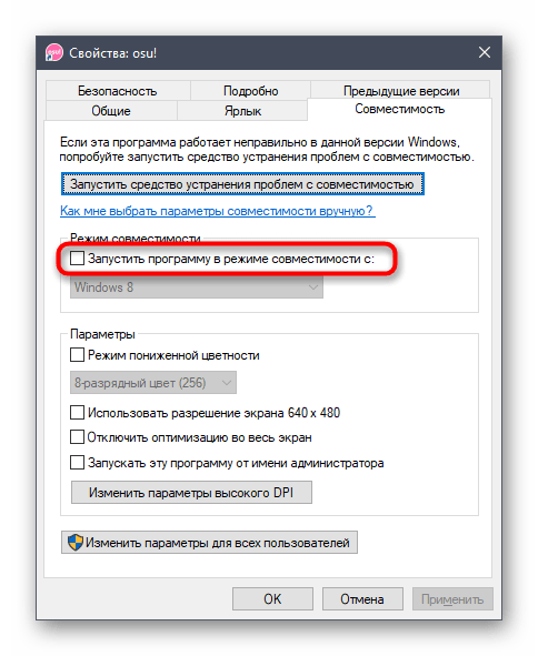 Включение режима совместимости для старой игры в Windows 10