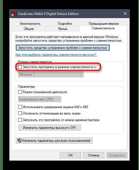 Включение режима совместимости в свойствах ярлыка Mafia 2 в Windows 10