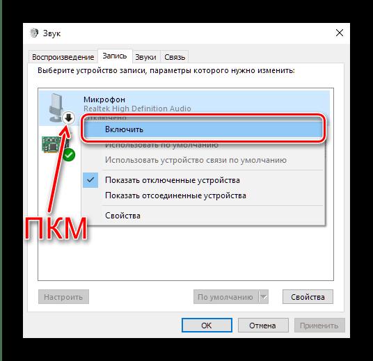 Включить устройство для решения проблем с подключенным но нерабочим микрофоном в Windows 10
