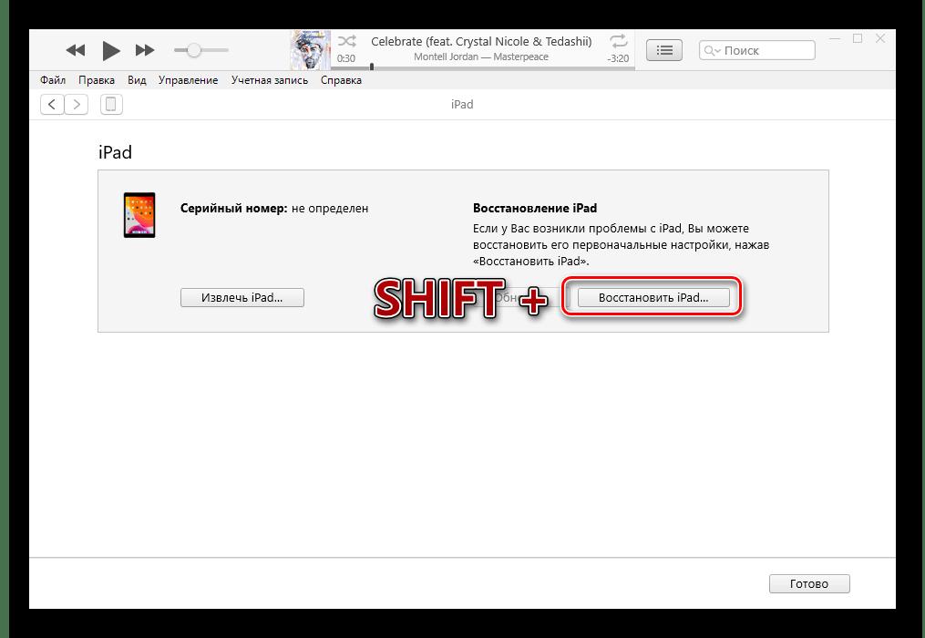 Восстановить iPad с самостоятельным выбором прошивки в программе iTunes