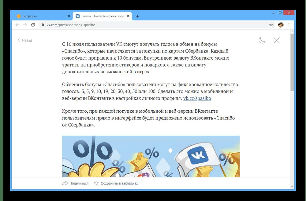 Возможность обмена бонусов Спасибо на голоса ВКонтакте