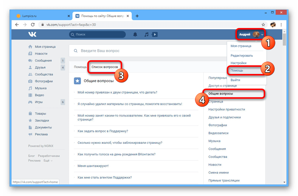Возможность обращения в службу поддержки на сайте ВКонтакте
