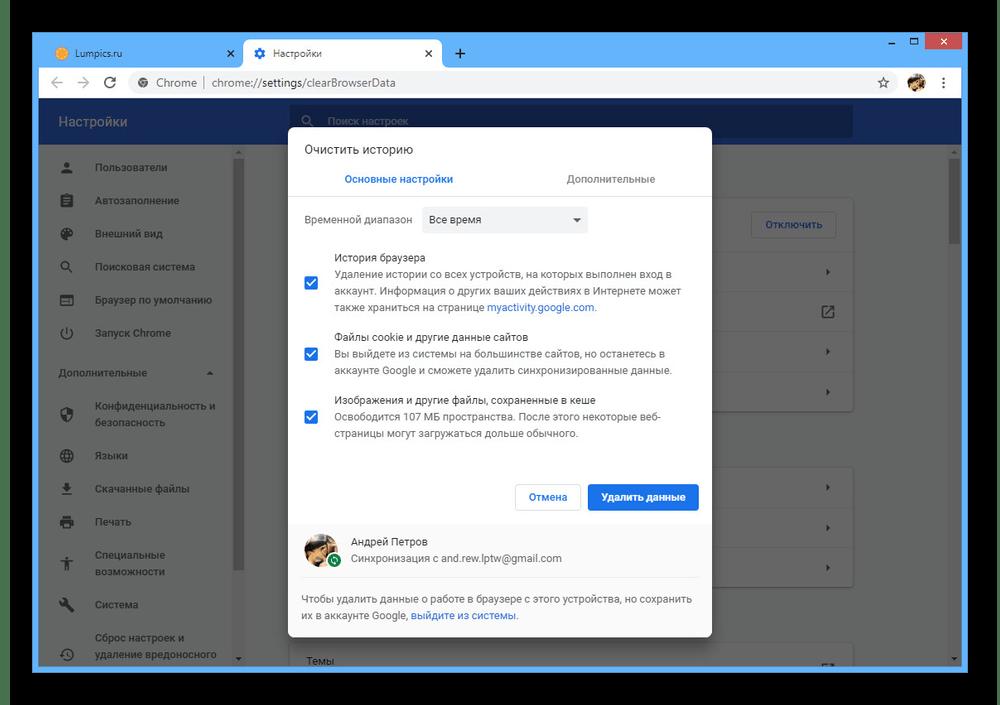 Возможность очистки веб-браузера на компьютере