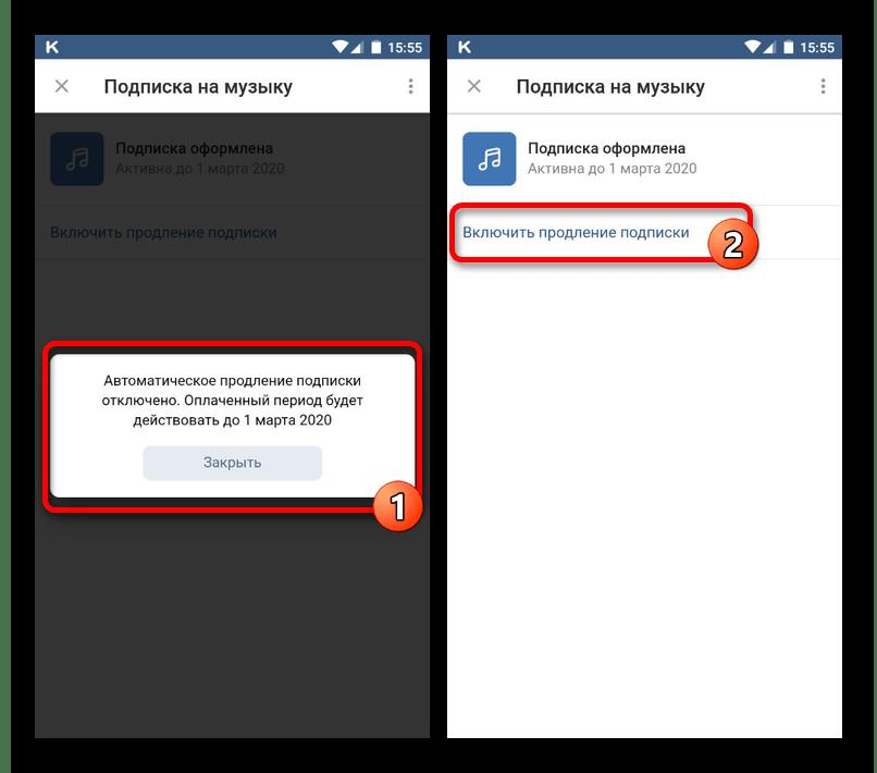 Возможность продления подписки в приложении ВКонтакте