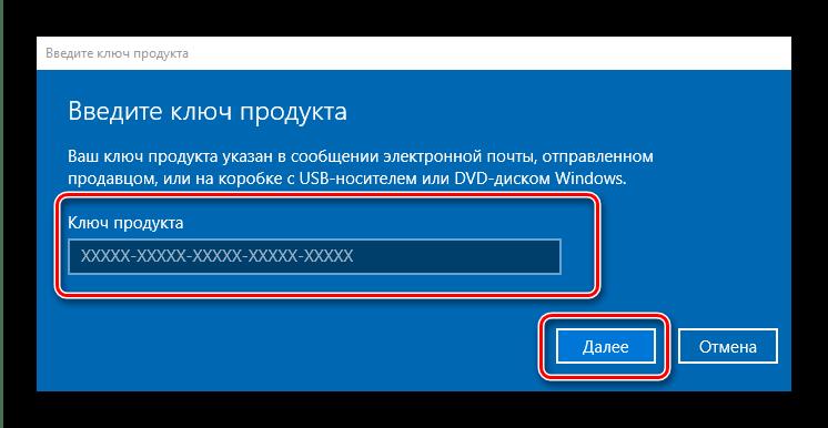 Ввод ключа через менеджер лицензий для устранения ошибки 0x8007007b в Windows 10