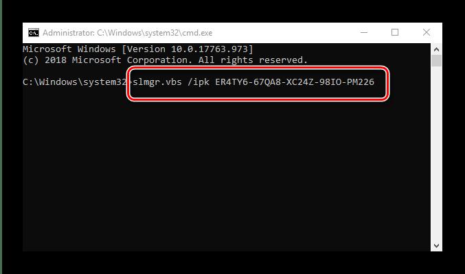 Ввод ключа через скрипт командной строки для устранения ошибки 0x8007007b в Windows 10