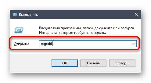 Ввод команды для перехода в редактор реестра через утилиту Выполнить Windows 10