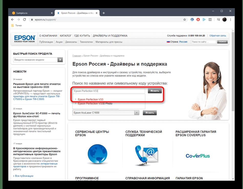 Ввод названия устройства Epson Perfection V33 для скачивания драйверов с официального сайта