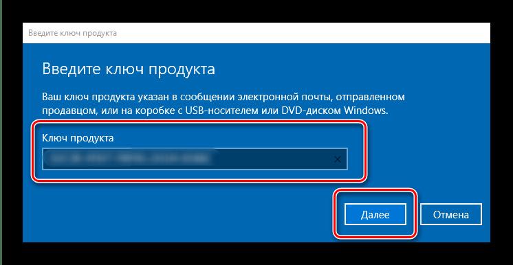 Ввод нового ключа продукта в параметрах для устранения ошибки 0x8007007b в Windows 10