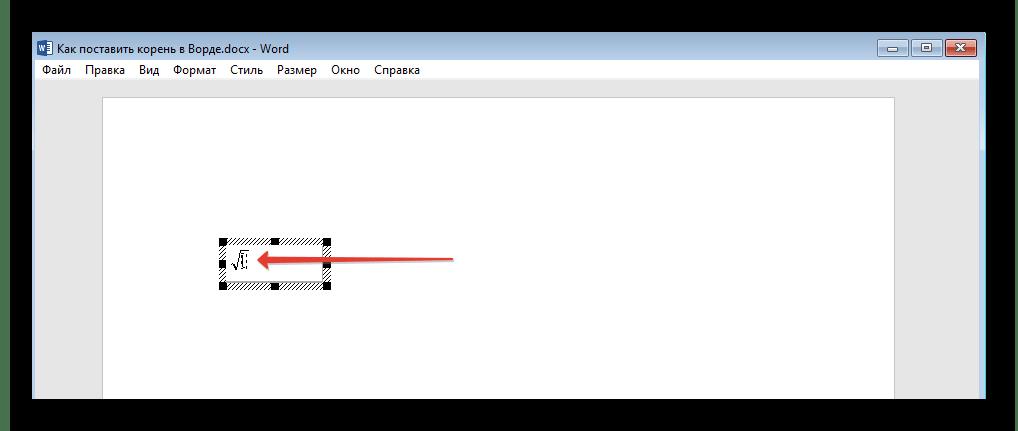 Ввод значения под знак корня в Microsoft Equation в программе Microsoft Word