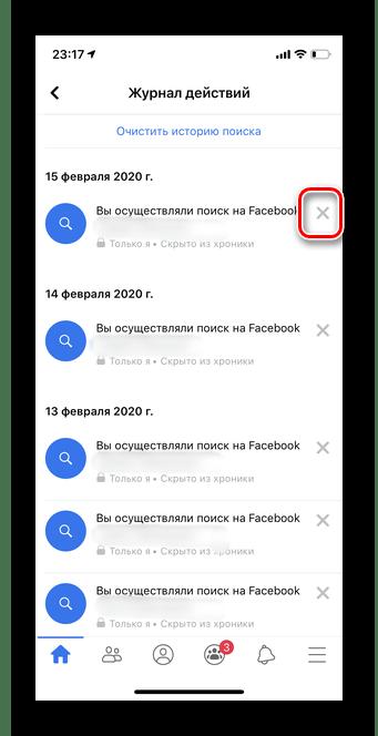 Выбираем элементы для удаления истории в мобильной версии Facebook