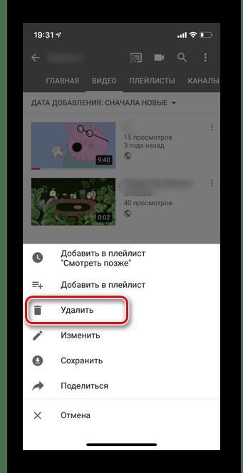 Выбираем Удалить в настройках трансляции в мобильном приложении YouTube
