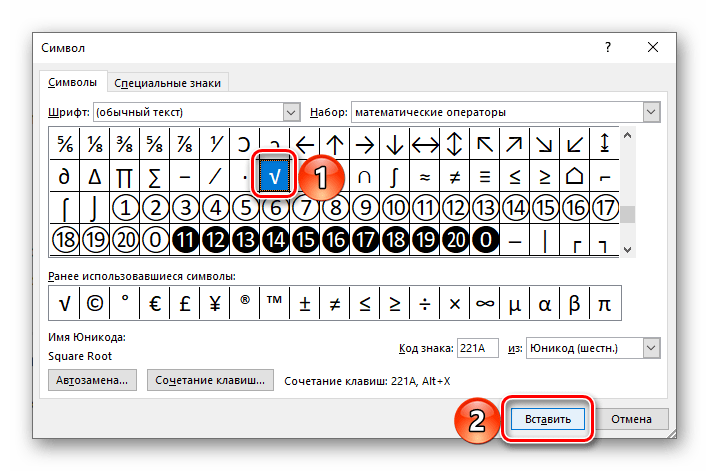 Выбор и вставка знака корня из набора символов в программе Microsoft Word