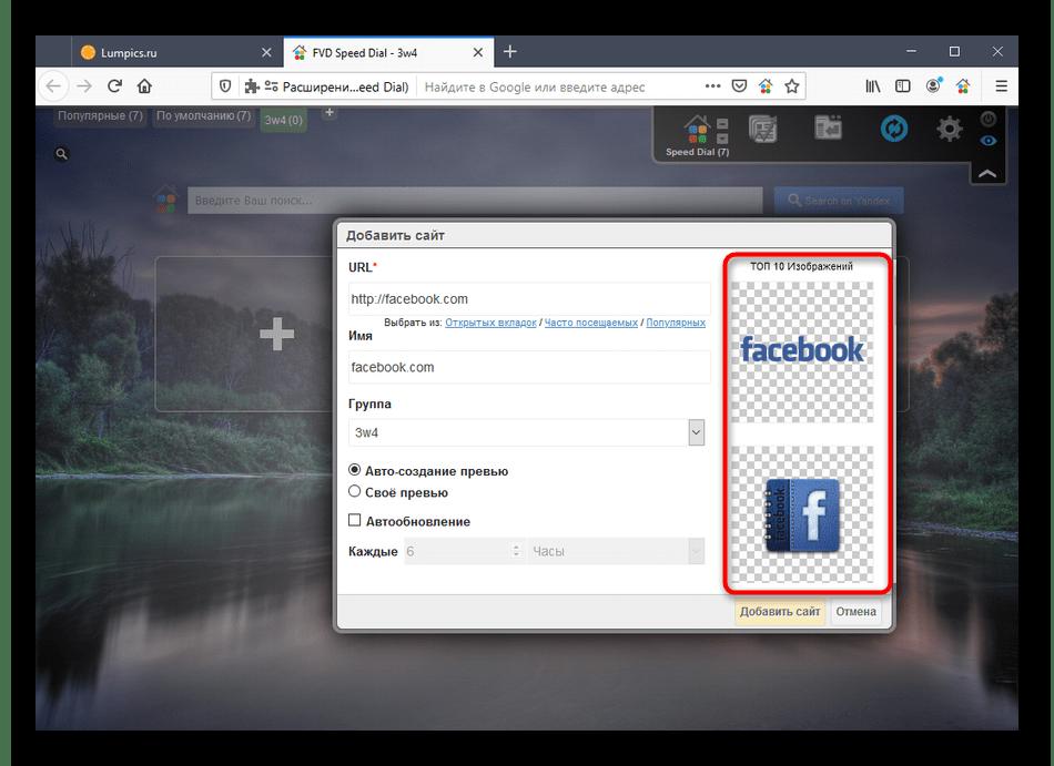 Выбор логотипа для визуальной закладки в Speed Dial в Mozilla Firefox