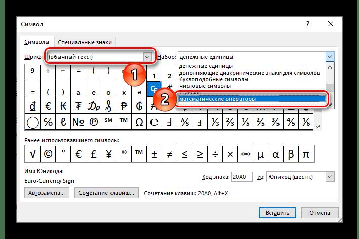 Выбор набора Математические операторы для добавления знака корня в Microsoft Word